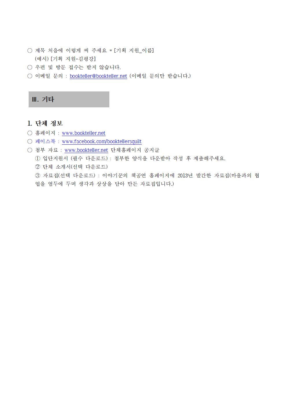 채용공고_예술단체연수단원_기획자모집_2020005.png