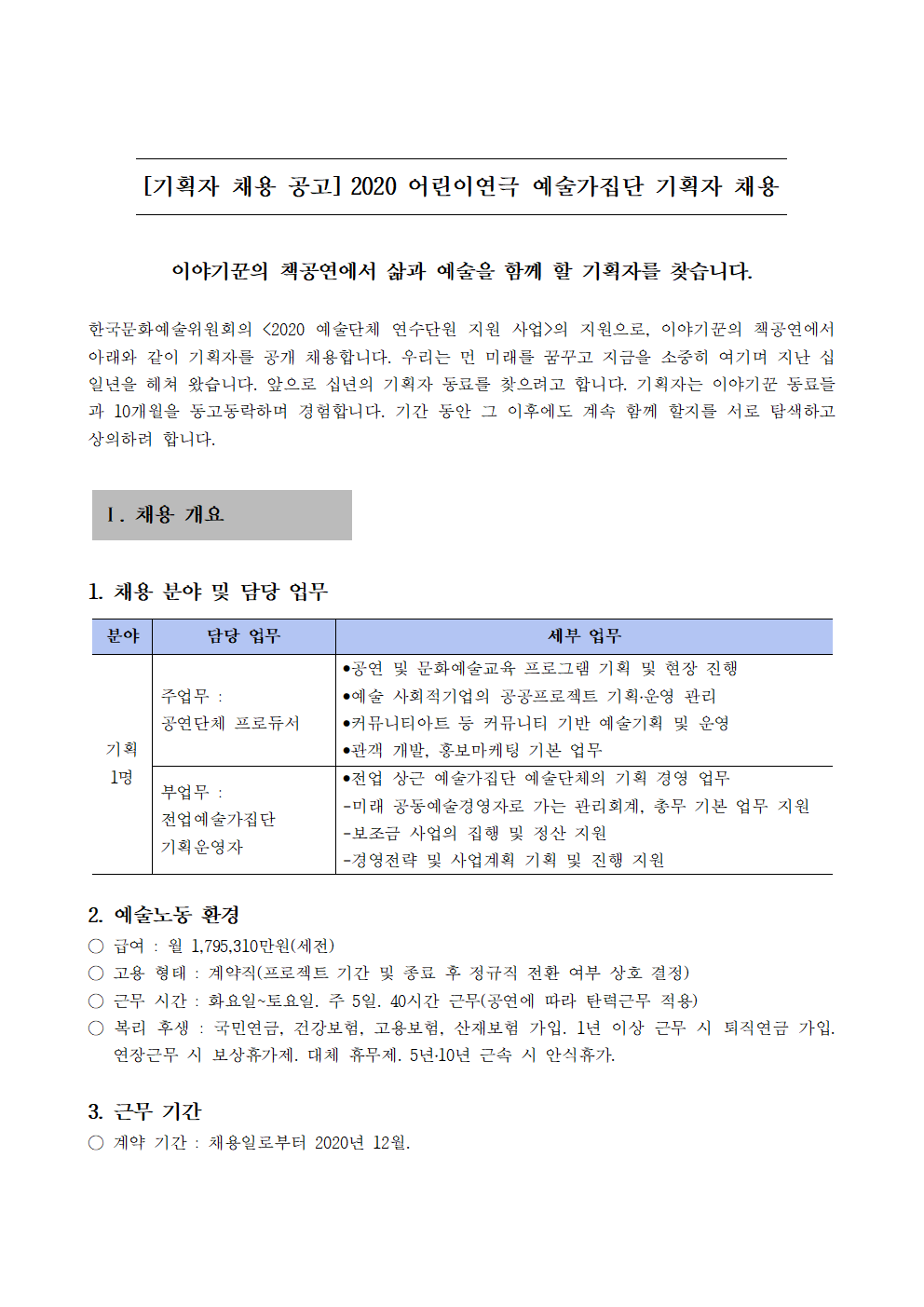 채용공고_예술단체연수단원_기획자모집_2020001.png