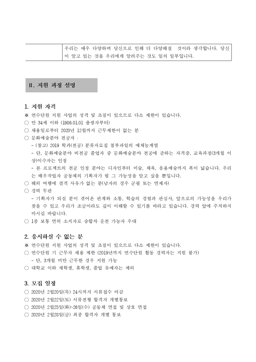 채용공고_예술단체연수단원_기획자모집_2020003.png