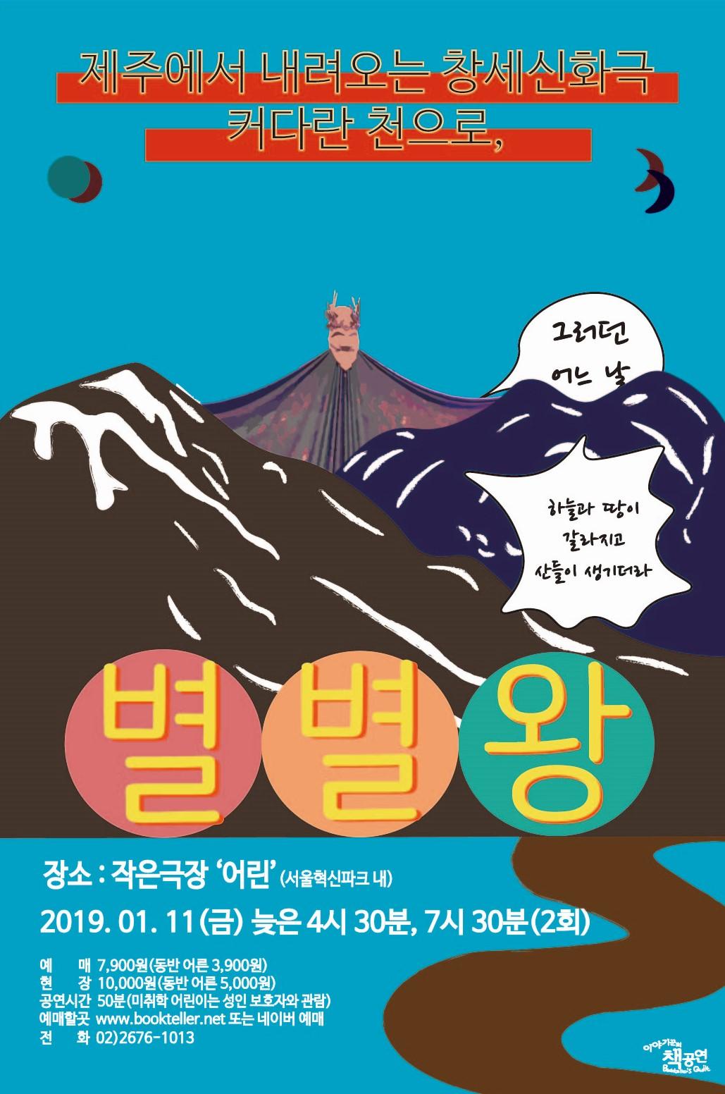 별별왕2019편집본최종.jpg