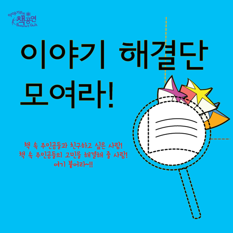 2019_해결단.png