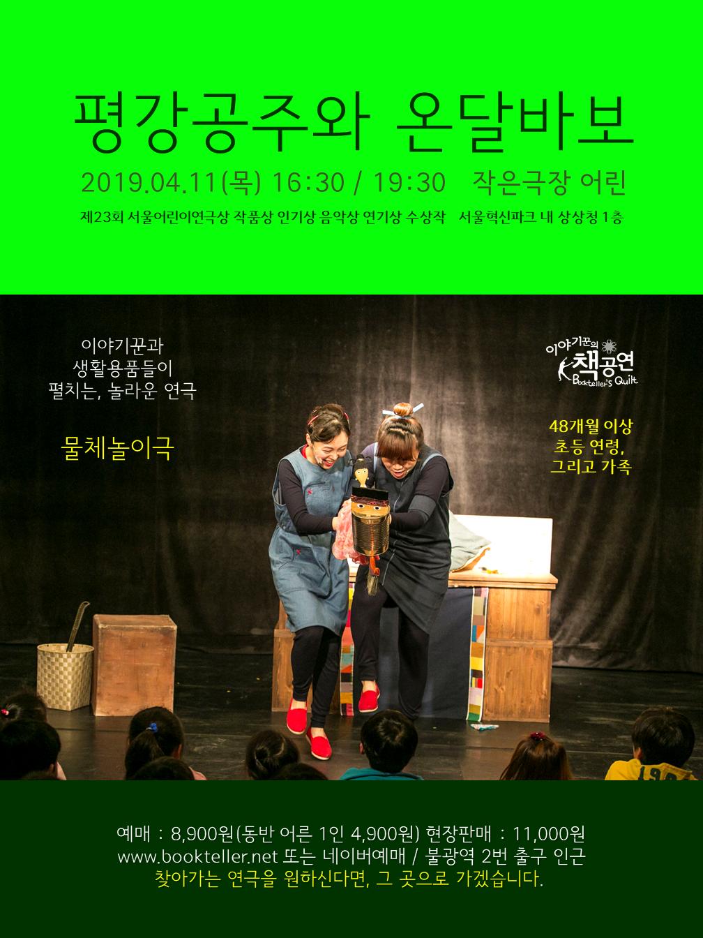 포스터_0411_평강공주와온달바보_화면출력.png