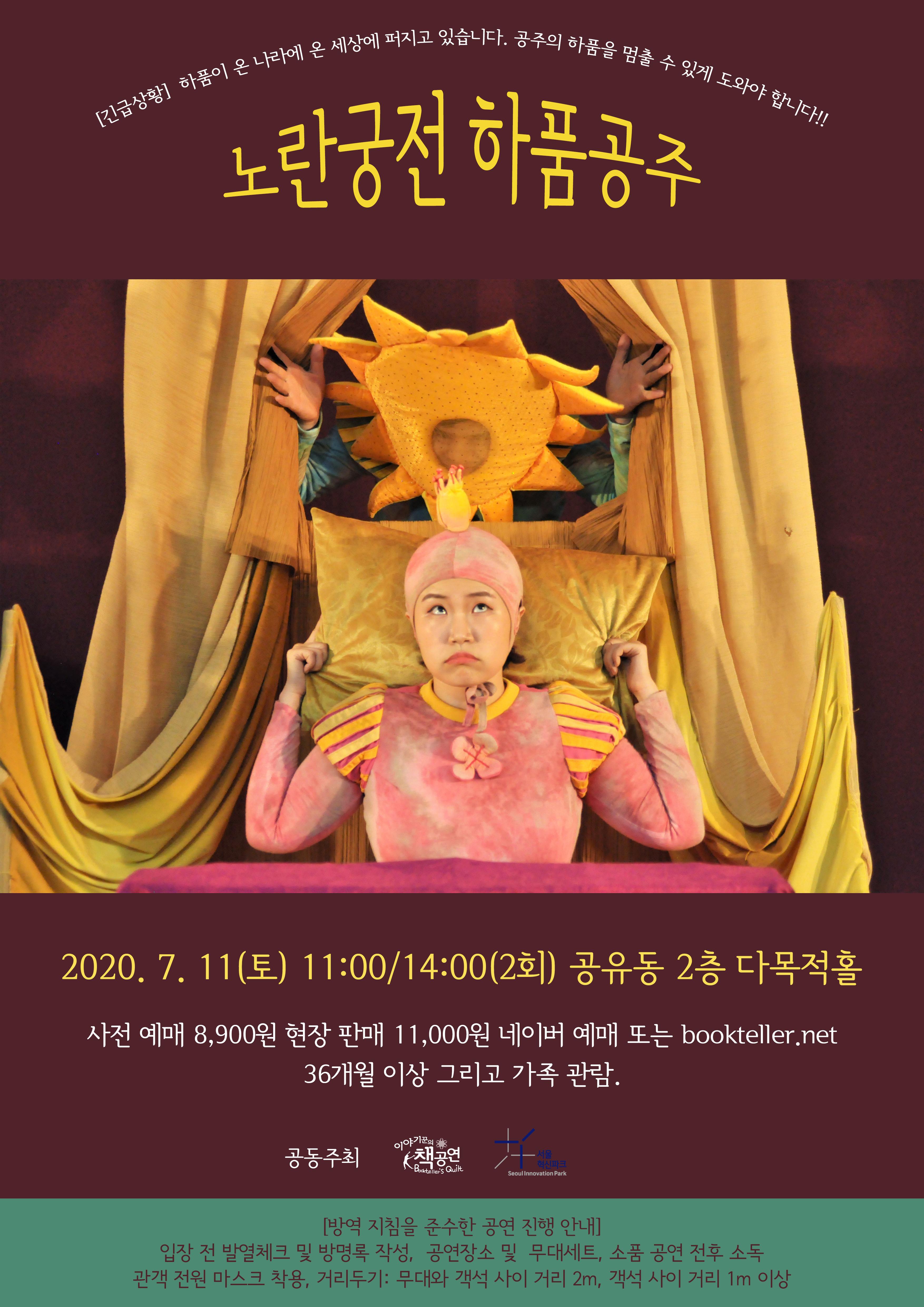 2020_07_노란궁전하품공주.png