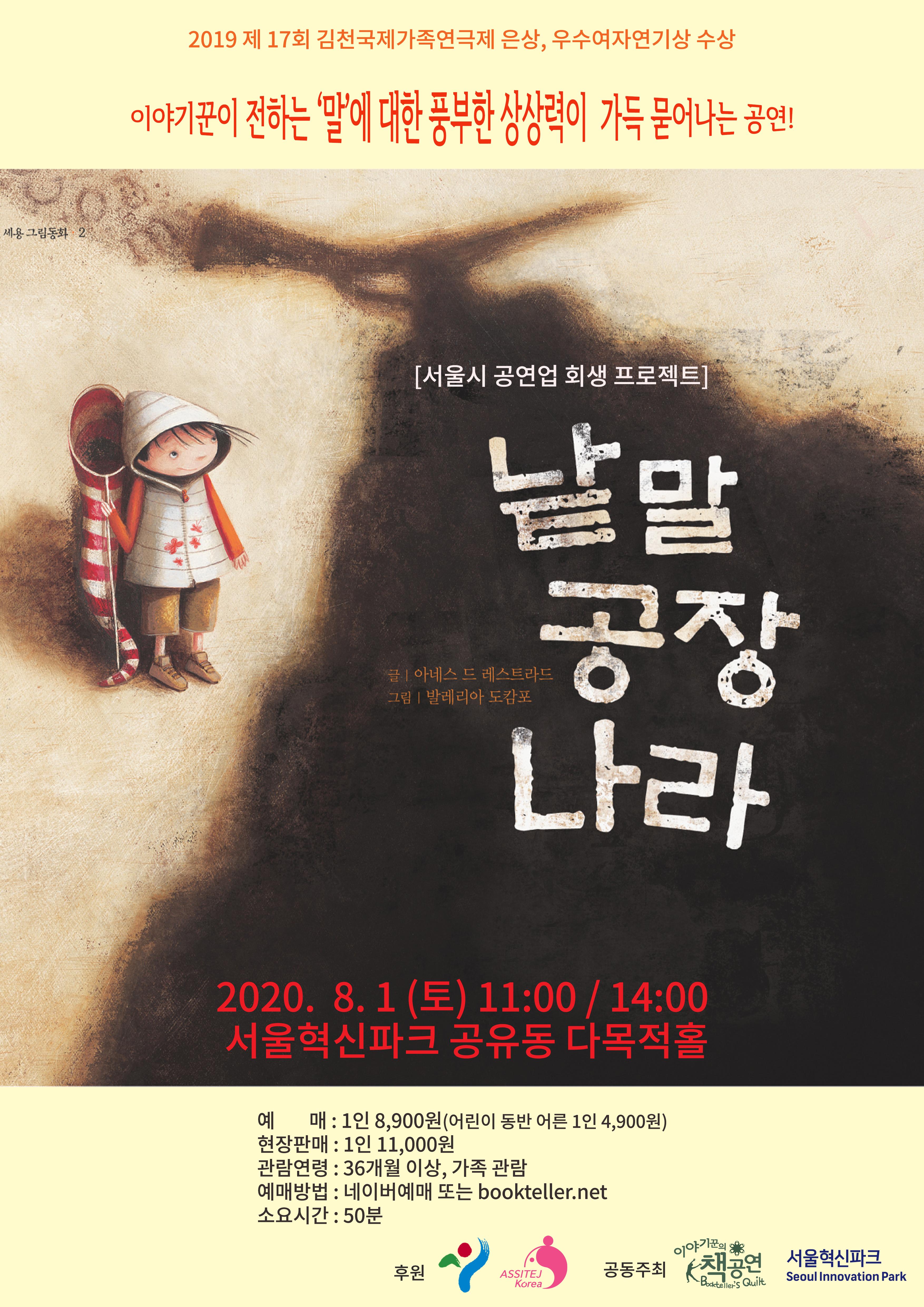 수정_20200801_낱말(포스터).png