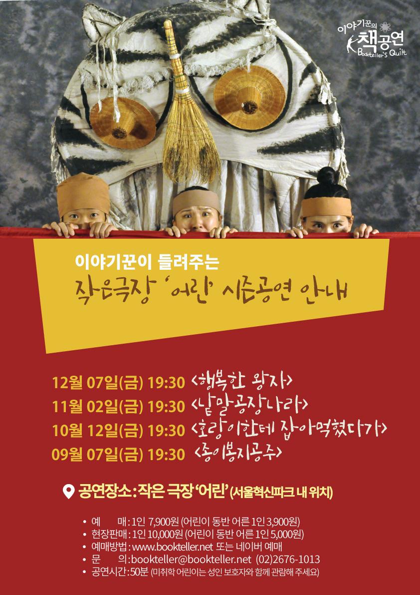2018_어린시즌제공연안내 (1).jpg