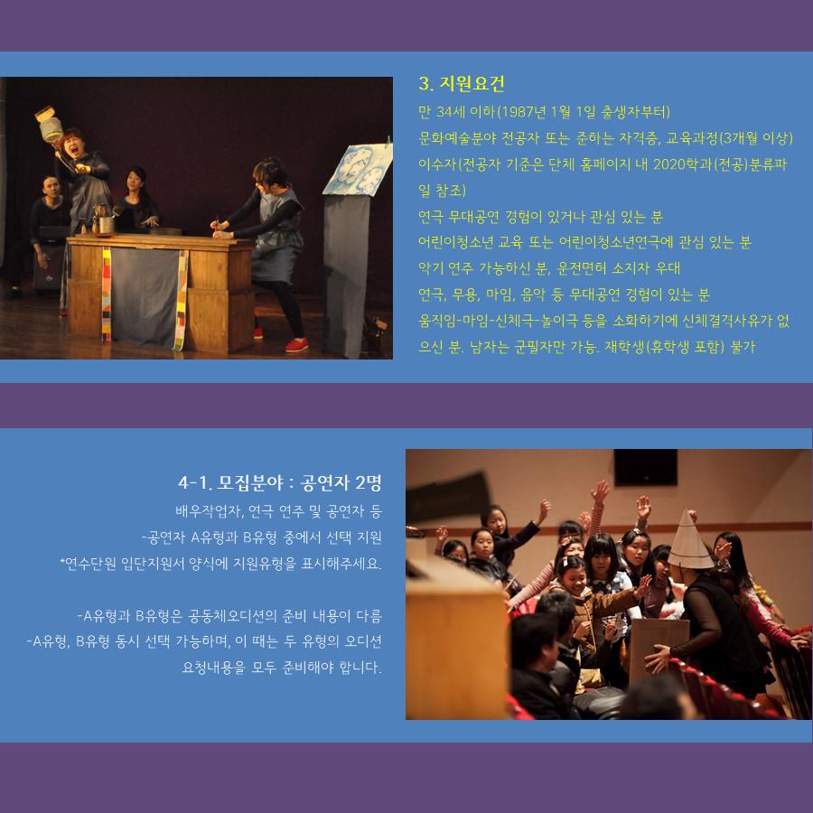 2021채용공고_이야기꾼의책공연 (3).PNG