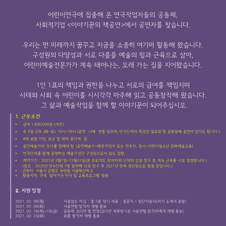 2021채용공고_이야기꾼의책공연 (2).PNG