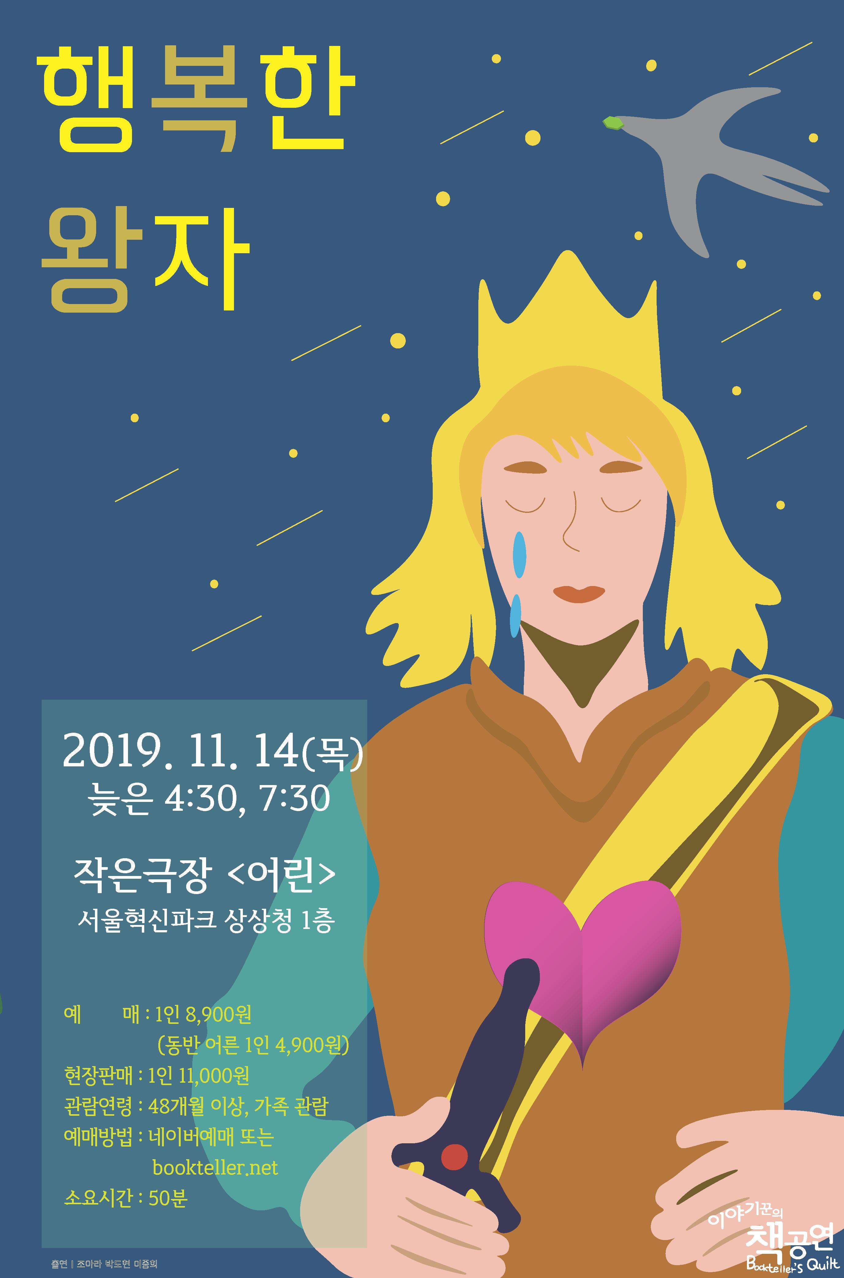 191114_행왕(포스터).png