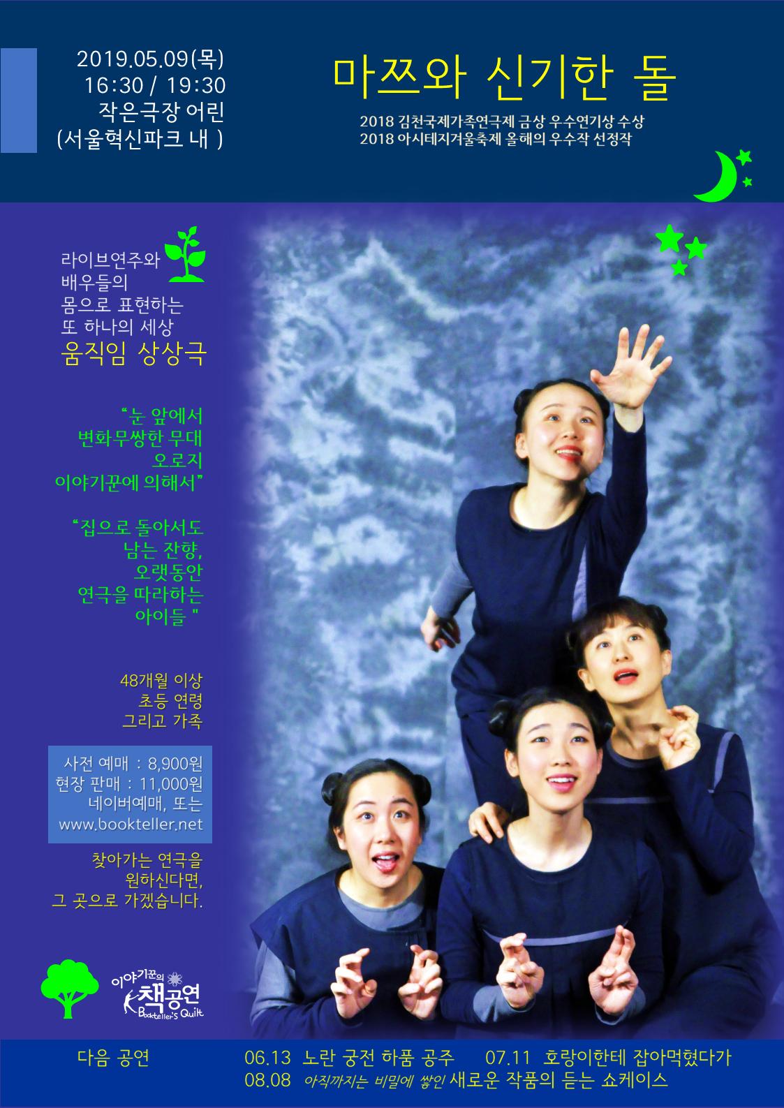 포스터_0509_마쯔와신기한돌.png