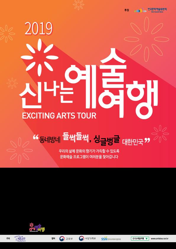 2019전단_외지.png
