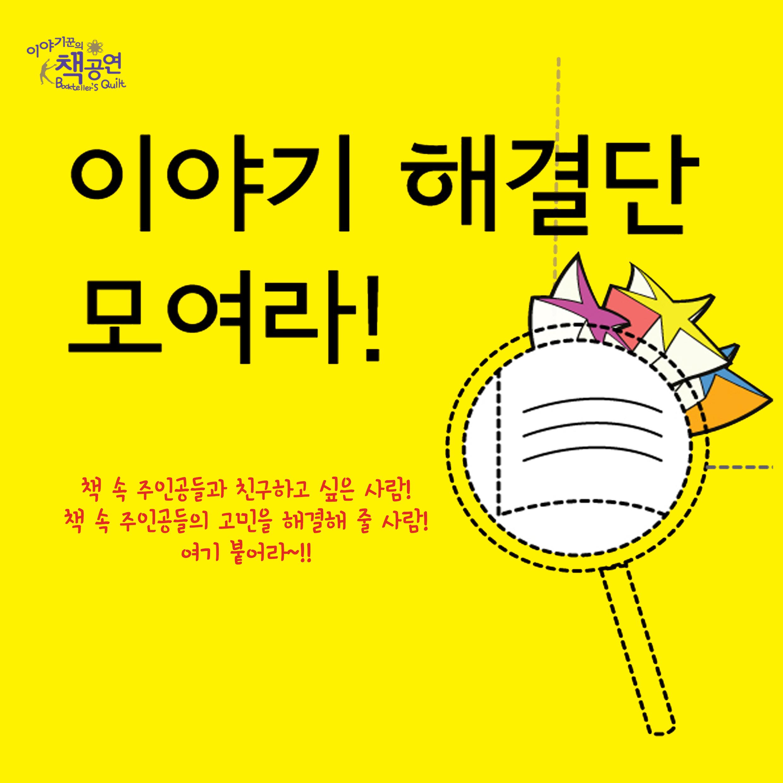 2019_해결단_01.png
