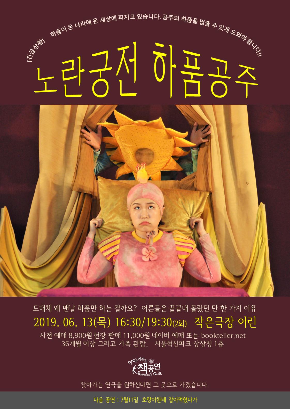 포스터_0613_노란궁전하품공주.png
