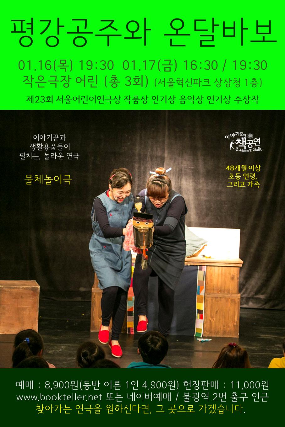 포스터_0116_평강공주와온달바보.PNG