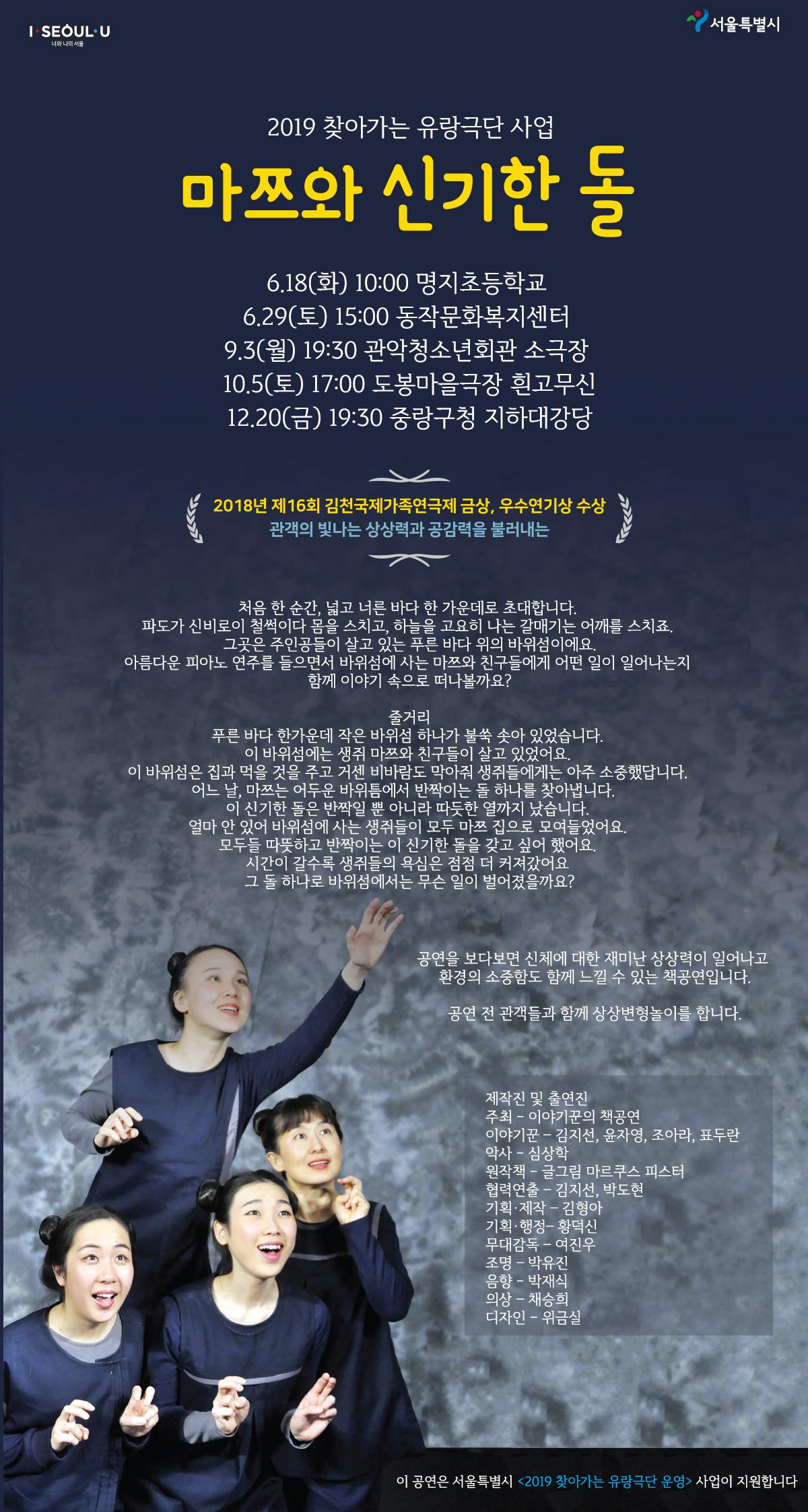 19_유랑극단_(마쯔).png